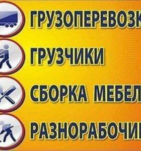 Грузоперевозки Ангарск вывоз мусора переезды