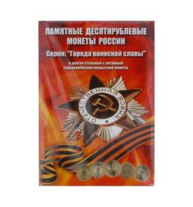 Набор монет РФ ГВС. Юбилейные 10 рублей. 55 штук.