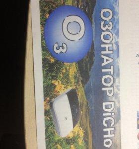 Продам озонатор