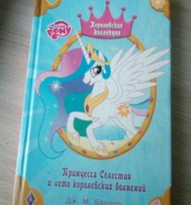 Книга Принцесса Селистия