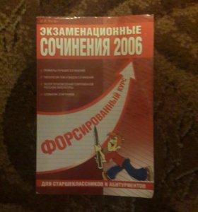 Экзаменационные сочинения.Фиксированный курс2006г.