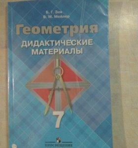 Дидактичес.материалы