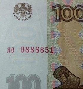 100 рублей для коллекции