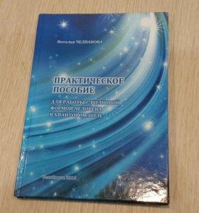 Книга для улучшения здоровья и жизни