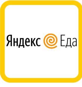 Курьер «Яндекс Еда» (для курьеров Delivery бонус!)