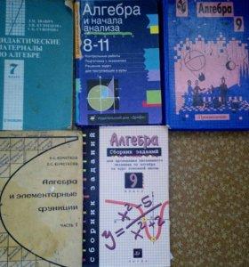Книги по алгебре
