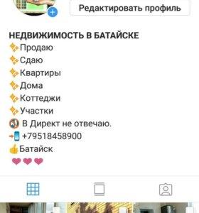Создать Страницу Инстаграм