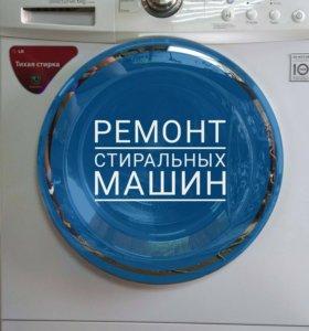 Ремонт стиральных машин в Перми.