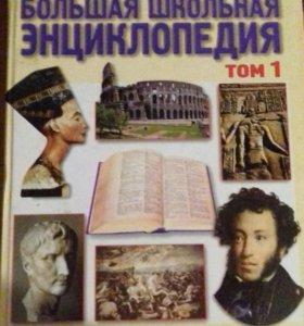 Большая школьная энциклопедия. Том 1
