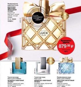 Luck парфюмерные воды