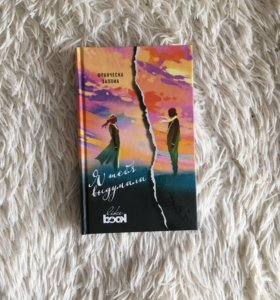 Книга «Я тебя выдумала» Франческа Заппиа