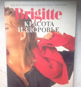 Книга о фитнесе 240 страниц