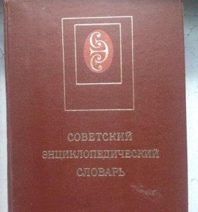 энциклопедический словарь 1600 страниц