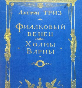 Исторические повести 272 страницы