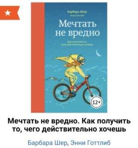Электронная книга «Мечтать не вредно».