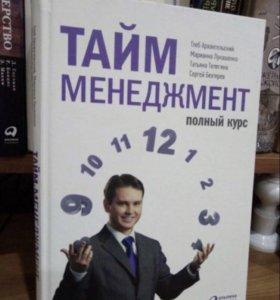 Электронная книга «Тайм менеджмент»