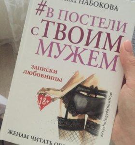 Книга В постели с твоим мужем