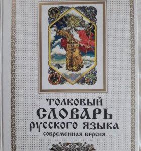 Словарь В. И. Даля