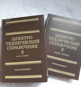 Электротехнический справочник в 2-х томах