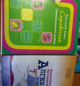 Словарь 4 класс, дидактика 7 класс