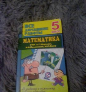 Гдз по математике А.Г Мерзляк за 5 класс