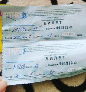 Билеты в цирк Демидовых