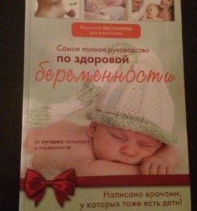 Книга по здоровой беременности