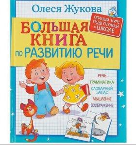 Большая книга по развитию речи
