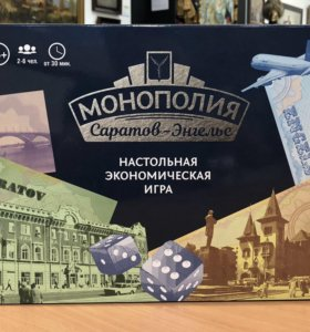 Монополия Саратов-Энгельс – настольная игра