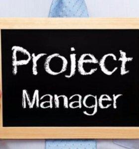 менеджер по проектам