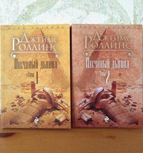 Джеймс Роллинс. Песчаный дьявол 1 и 2 том