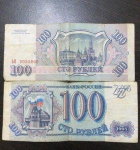 Купюра «100 рублей» 1993 года