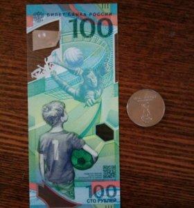 100 и 25 рублей