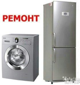 Ремонт холодильников.стиральных машин.