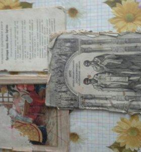 Старинные печатные издания(православ.литерат)