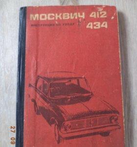 инструкция по уходу москвич 412 434