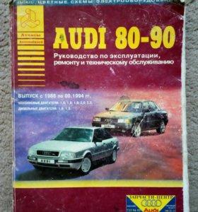 Книга по Audi 80-90