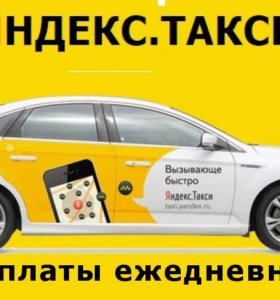 Работа Водитель Яндекс Такси Подработка
