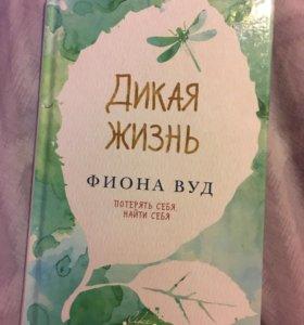 Книга «Дикая жизнь»