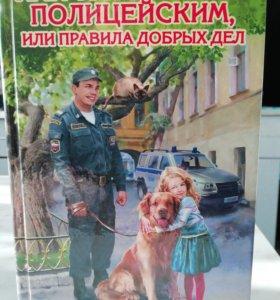"""Книга :""""как Трисон стал полицейским,"""