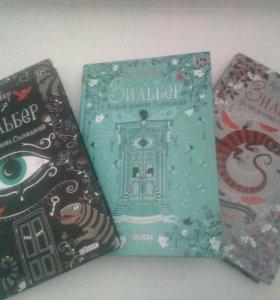 Серия книг Керстин Гир «Зильбер»