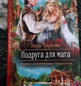 Книги Вера Чиркова Подруга для мага