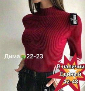 Водолазка-лапша