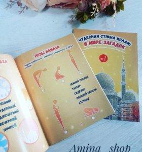 Развивающая мусульманская книга для детей