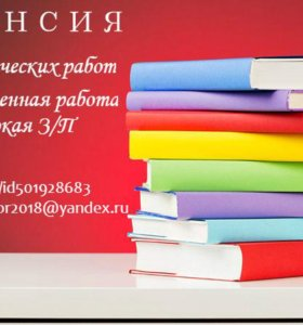 Автор студенческих работ