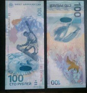 Банкнота 100 руб. Сочи серия АА