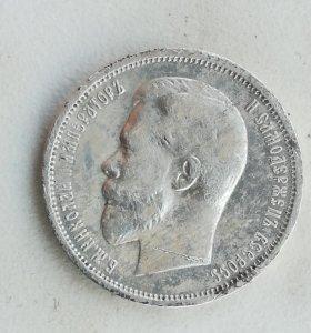 50 копеек 1912 г серебро