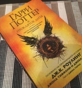 Гарри Поттер и проклятое дитя (есть вся серия)