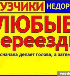 Грузоперевозки И грузчики по коврову и области+РФ