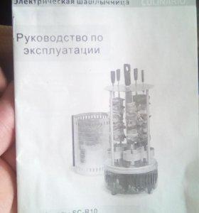 Шашлычница электрическая